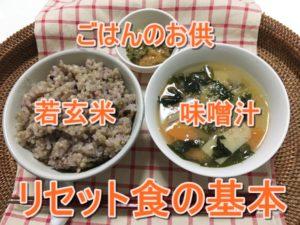 食べる断食,若玄米リセットプログラム,お腹痩せ,ダイエット,口コミ,40代,女性