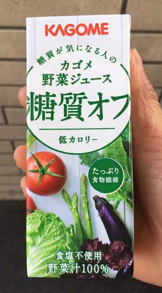 糖質オフ野菜ジュース,体質改善,ダイエット,食べる断食